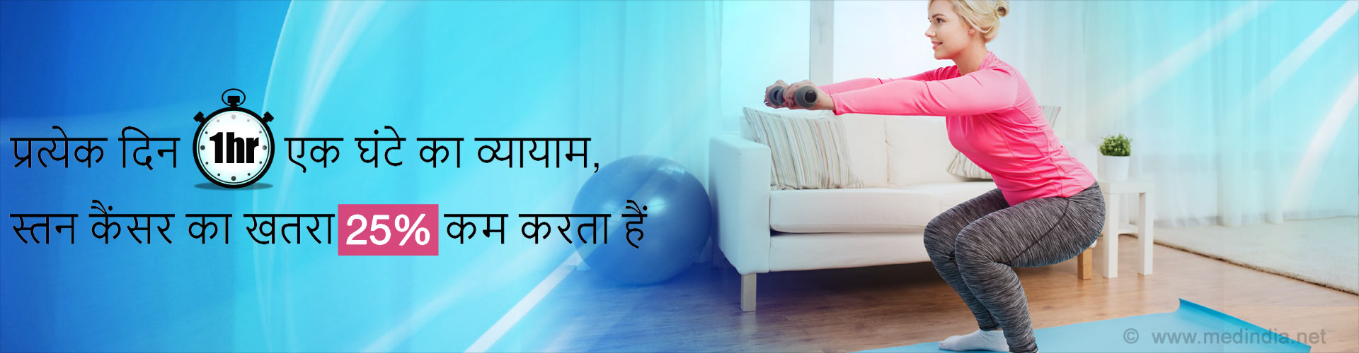 प्रत्येक दिन एक घंटे का व्यायाम, स्तन कैंसर का खतरा 25% कम करता हैं !