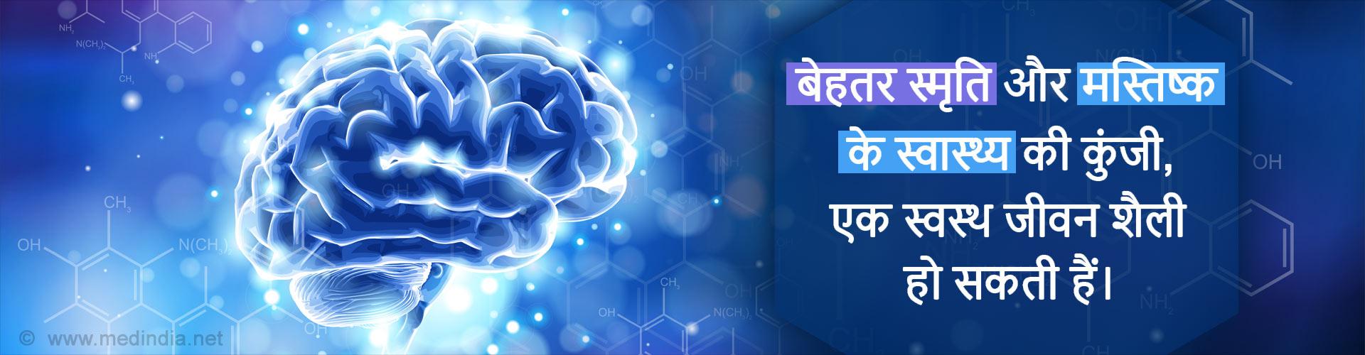 बेहतर स्मृति और मस्तिष्क के स्वास्थ्य की कुंजी, एक स्वस्थ जीवन शैली हो सकती हैं।