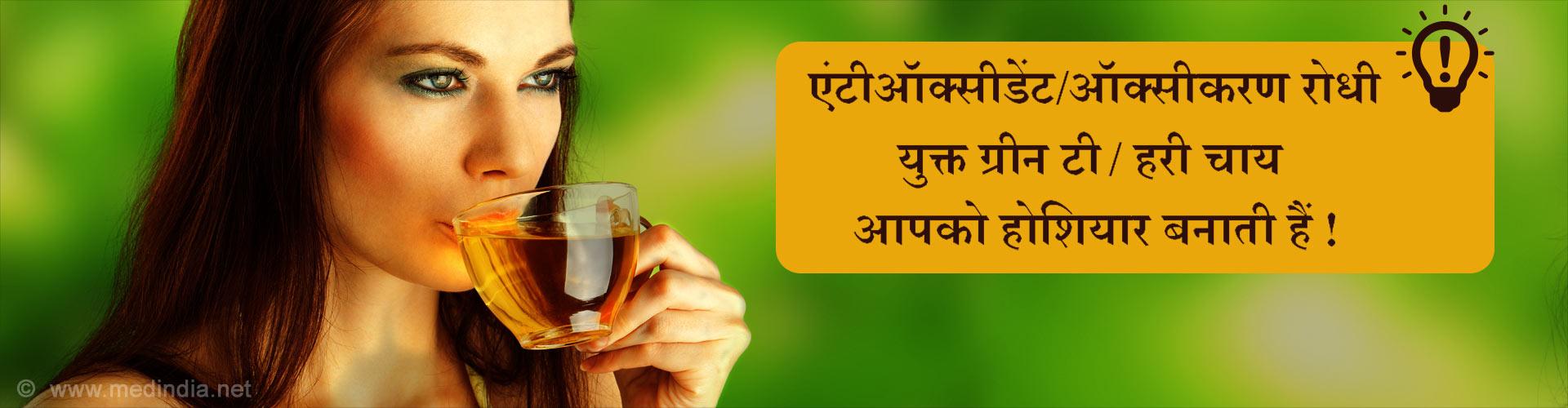 एंटीऑक्सीडेंट/ऑक्सीकरण रोधी युक्त ग्रीन टी/ हरी चाय, आपको होशियार बनाती हैं !