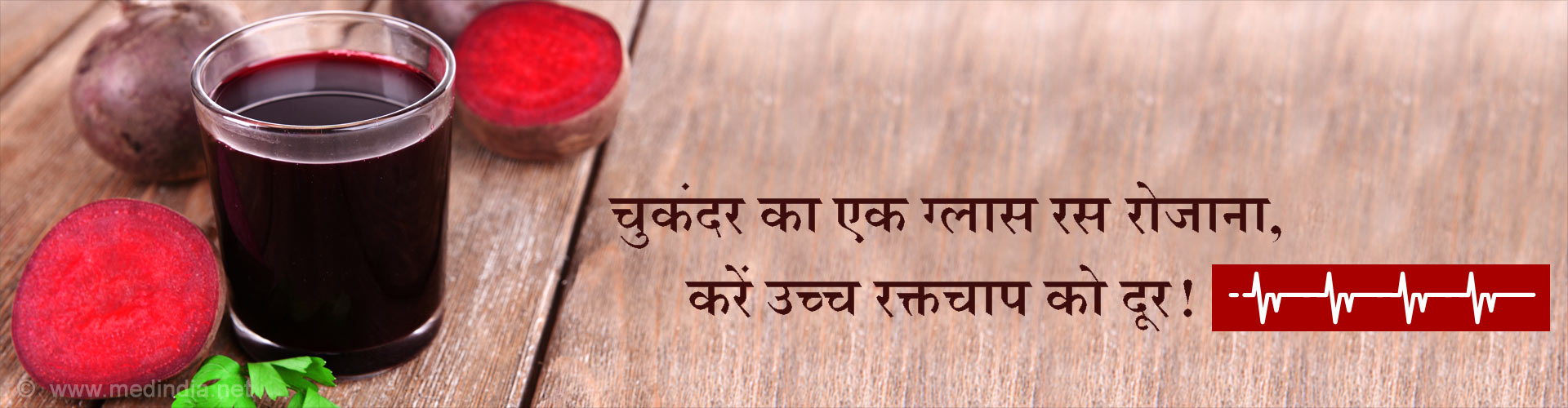 चुकंदर का एक ग्लास रस,  हर रोज पीजियेे , उच्च रक्तचाप को दूर कीजियेे।