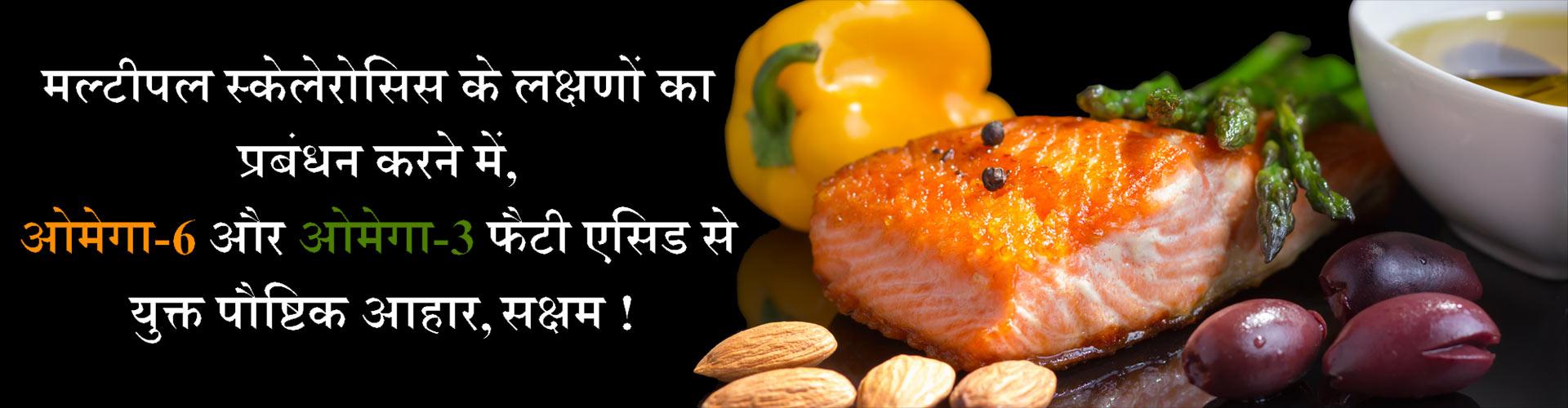 मल्टीपल स्केलेरोसिस के लक्षणों का प्रबंधन करने में,ओमेगा-6 और ओमेगा-3 फैटी एसिड से युक्त पौष्टिक आहार, सक्षम।