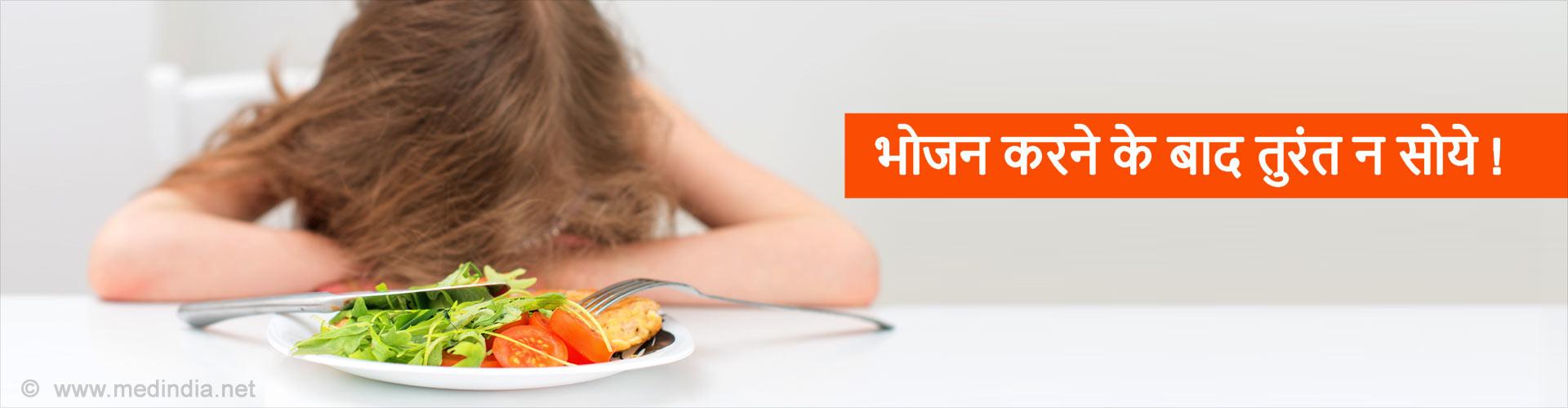 भोजन करने के बाद तुरंत न सोये !