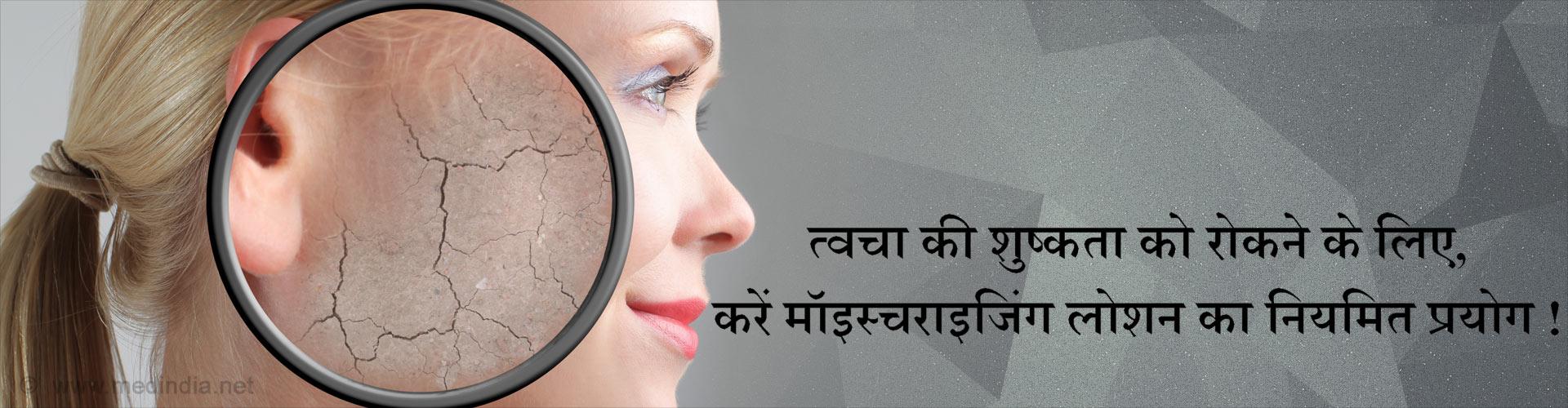 त्वचा की शुष्कता को रोकने के लिए, करें मॉइस्चराइजिंग लोशन का नियमित प्रयोग !