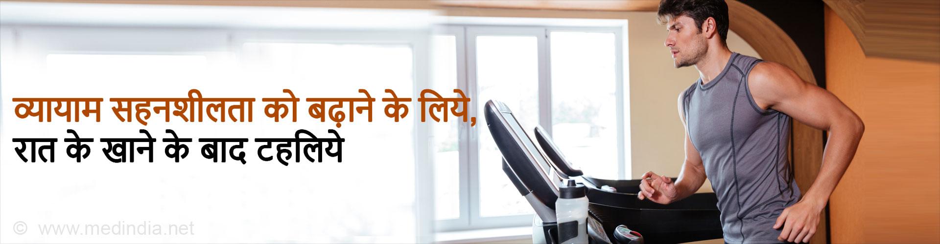 व्यायाम सहनशीलता को बढ़ाने के लिये, रात के खाने के बाद टहलिये