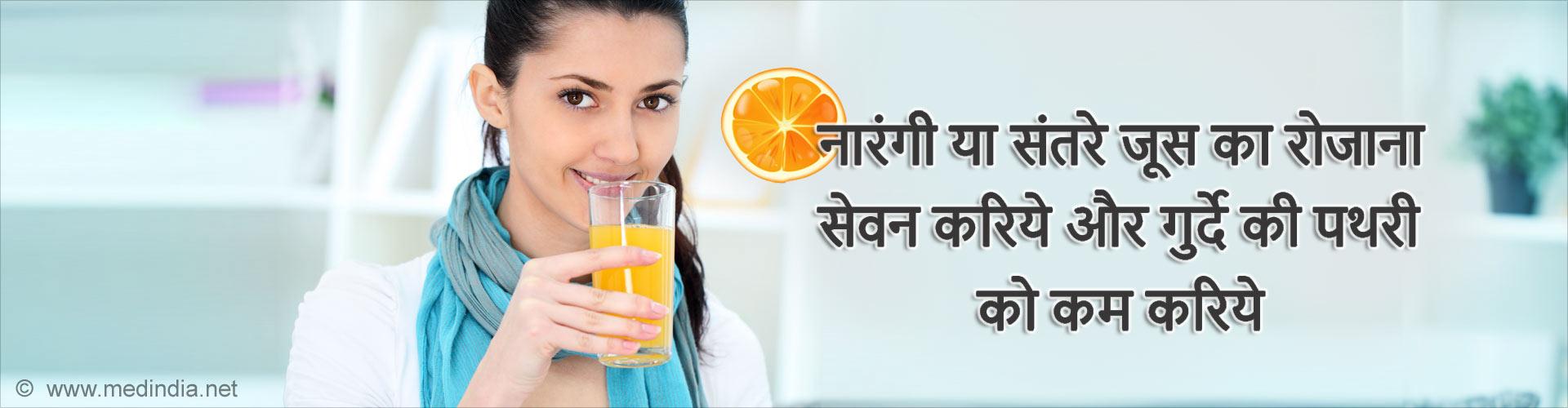 नारंगी या संतरे जूस का रोजाना सेवन करिये और गुर्दे की पथरी को कम करिये