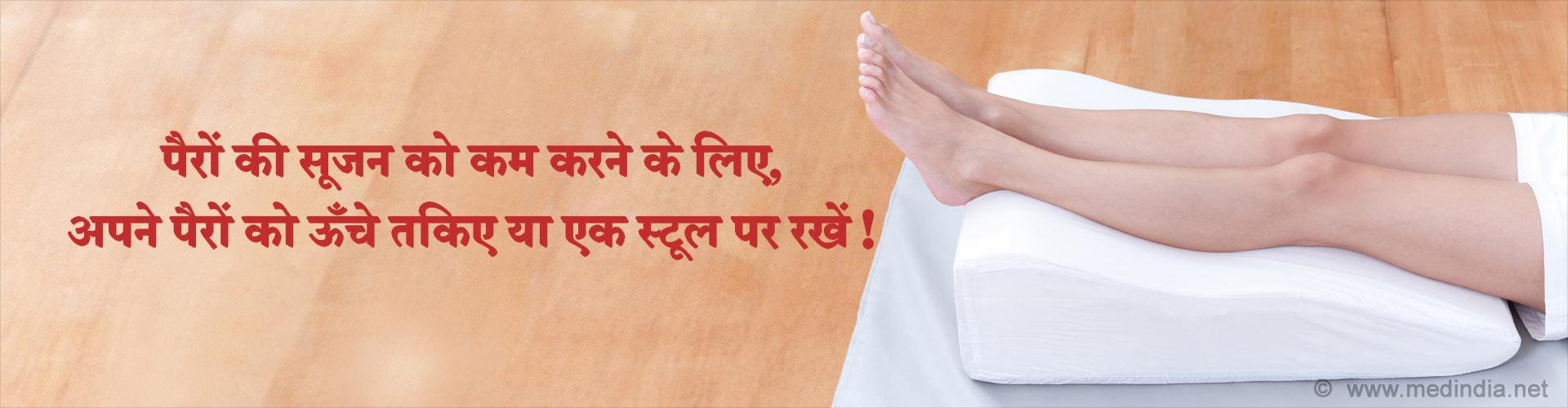 पैरों की सूजन को कम करने के लिए, अपने पैरों को ऊँचे तकिए या एक स्टूल पर रखें।