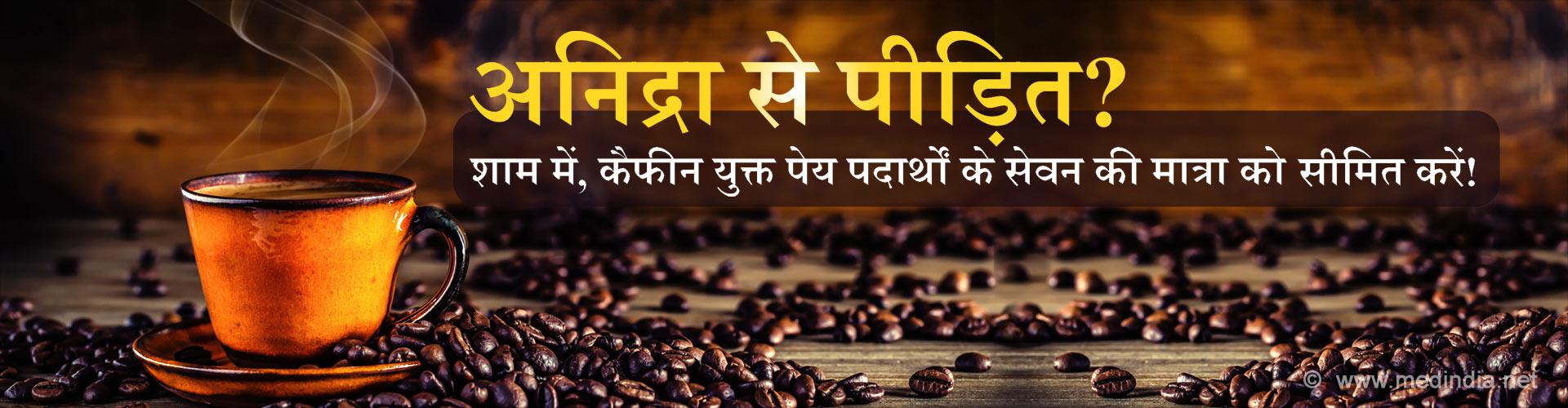 अनिद्रा से पीड़ित? शाम में, कैफीन युक्त पेय पदार्थों के सेवन की मात्रा को सीमित करें!
